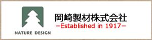 岡崎製材株式会社